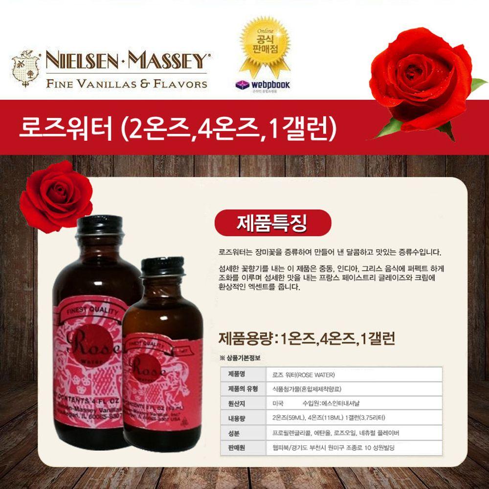 닐슨메시(로즈워터)4온스118ml착향료 향신료 미국정품, 본상품선택