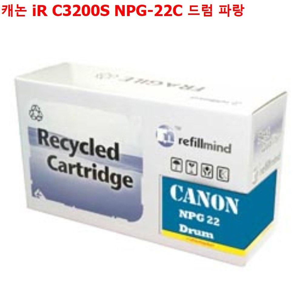 ksw58431 캐논 iR C3200S NPG-22C 드럼 파랑, 1, 본 상품 선택