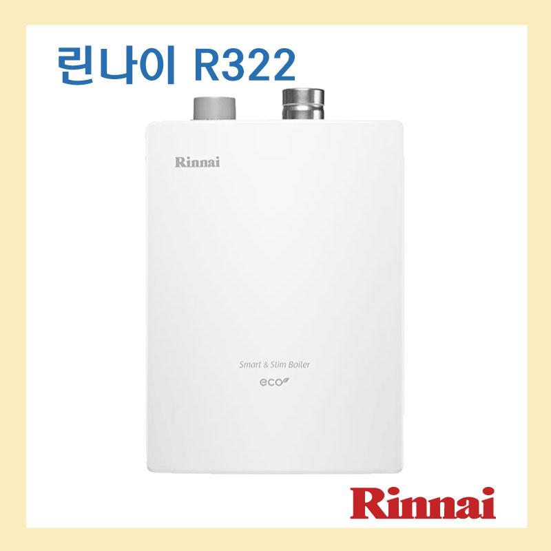 린나이 R322, R322-13KF