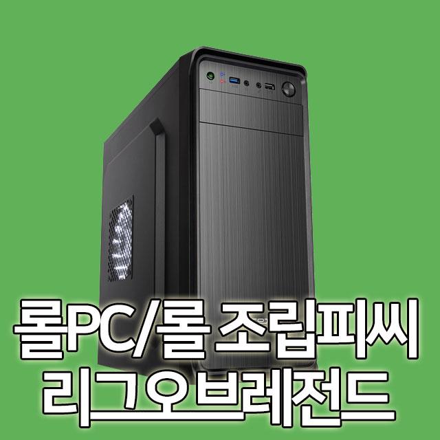 [조립PC] 롤컴퓨터 롤PC 롤게이밍컴퓨터 게이밍컴퓨터 게이밍본체 롤본체 LOL본체, 기본형, [조립컴퓨터]LOL컴퓨터