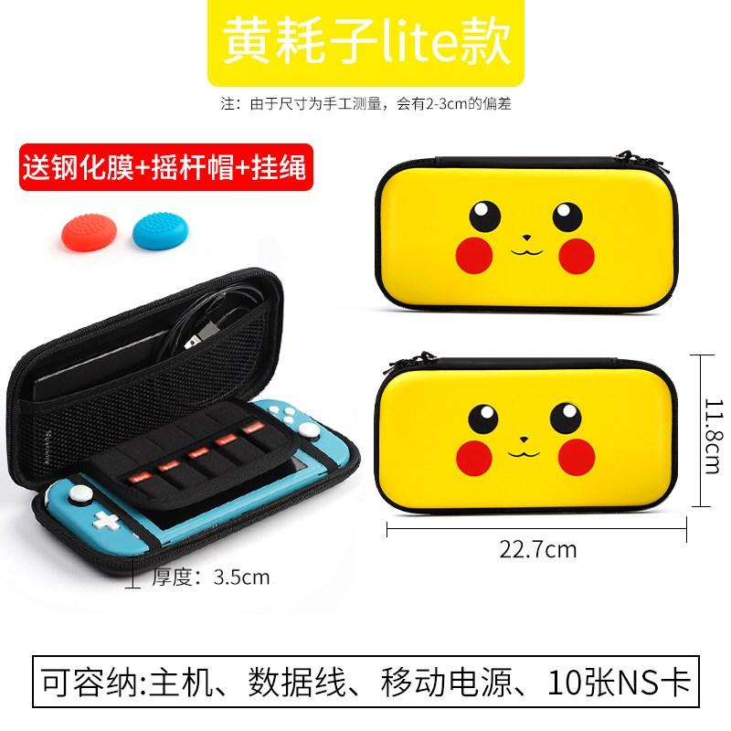 닌텐도 스위치 스위치 수납 가방 닌텐도 스위치 라이트 보호-20708, 단일옵션, 옵션24