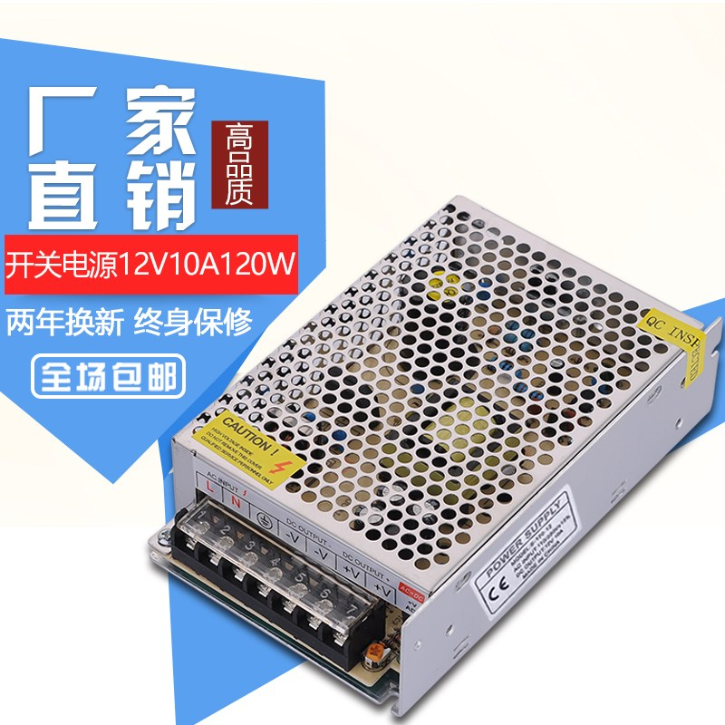 웹캠 220V전환 12V스위치 전원 10A120W감시 조명 변압기 작은몸 공장직판, 기본, 기본