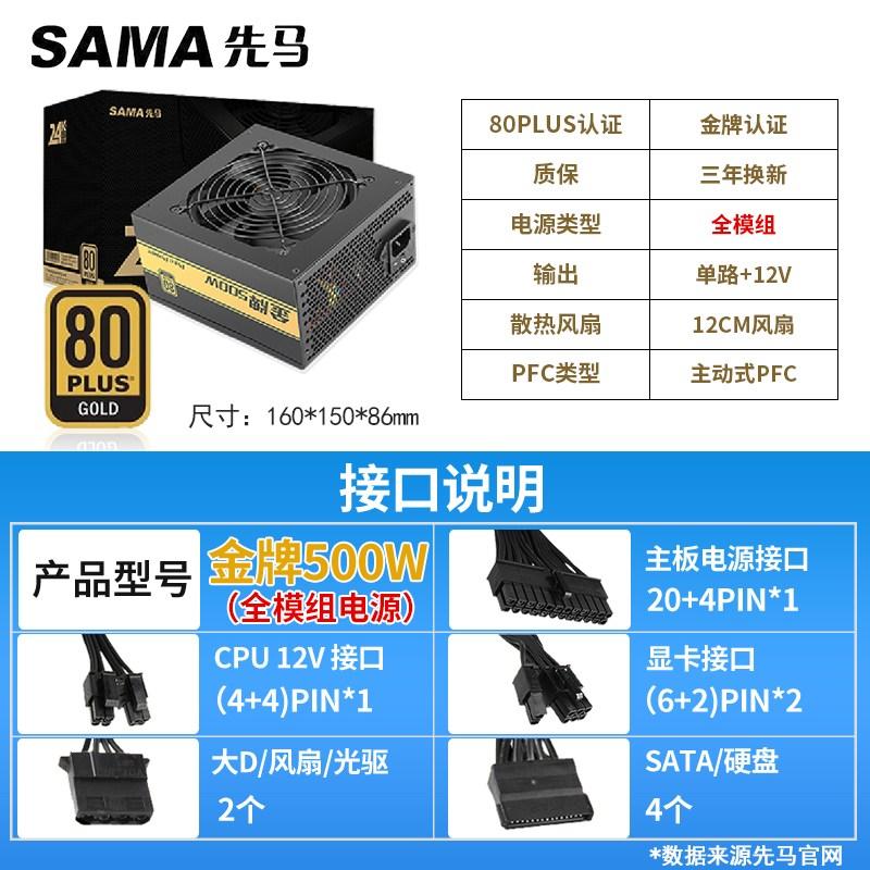 환풍기 금메달 500W게임 컴퓨터 전원 데스크톱 750W풀 지원 3070그래픽카드 3080, T02-500W전체 모듈 제공 1컬러풀 선풍기+드라이버