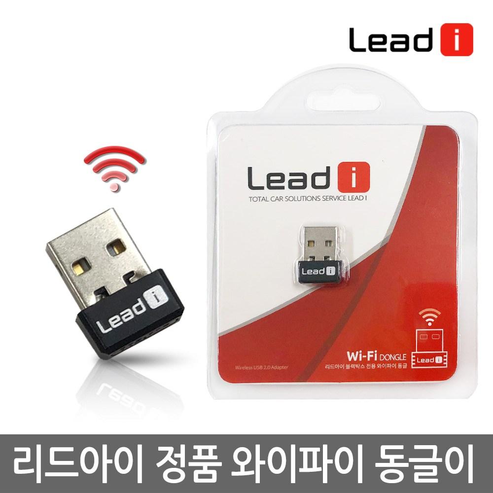 리드아이 F4 와이파이 2채널 FHD 스마트폰 연동 블랙박스, 연동 필수 와이파이 동글이