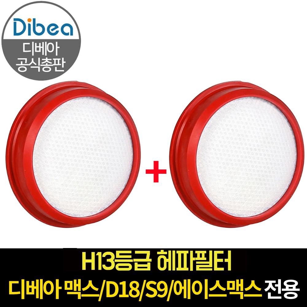 디베아 D18 플러스 무선 진공 청소기 + 침구 브러쉬, 단일색상, D18 전용 먼지필터 2매