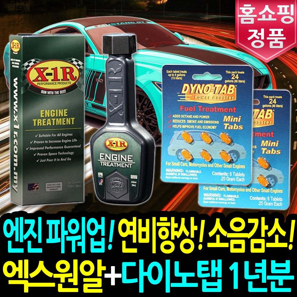 엑스원알 엔진코팅제 다이노탭 연료첨가제 엔진오일첨가제 x-1r 엔진첨가제, 가솔린/경유차량