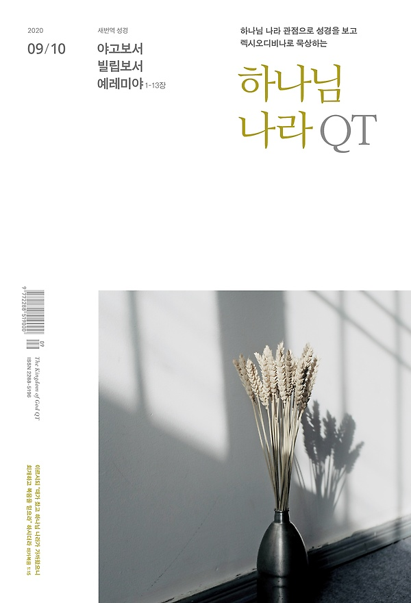 하나님 나라 큐티 QT (격월간) 9 10월호, 씨앗과숲(잡지)