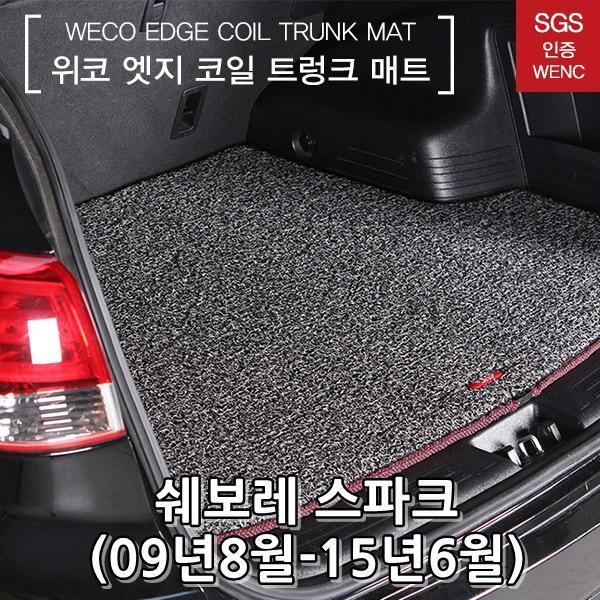 위코 (트렁크매트) 쉐보레 스파크 (09년8월-15년6월), 블랙