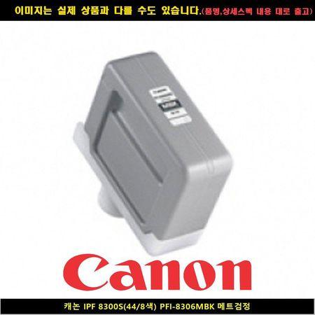 [멸치쇼핑]캐논e569잉크 캐논프린터잉크 캐논드럼 캐논토너 8300S, 상세페이지 참조, 상세페이지 참조