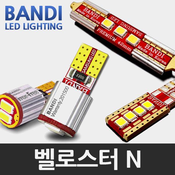 반디 벨로스터N LED 실내등 풀세트, 썬루프