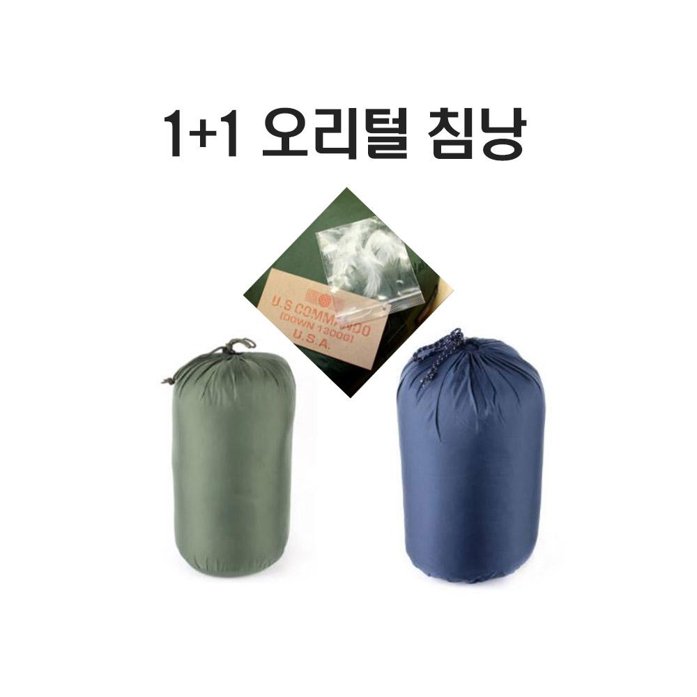 아셀 사계절 오리털 캠핑침낭 초경량 이불 1+1 동계용 비박 군용침낭 덕다운 1300g, 1세트, OD그린 네이비