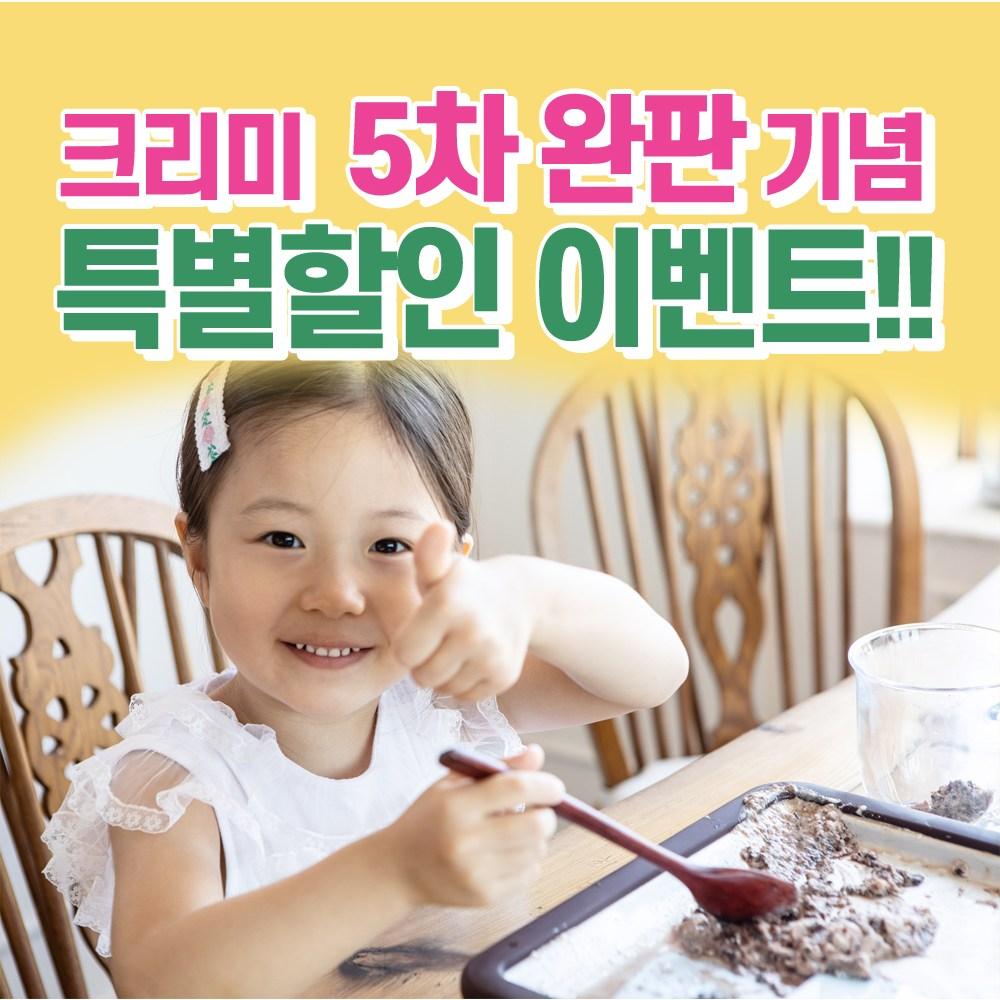 철판아이스크림 팬 메이커 만들기 크리미2 분말세트 엄지척몰, 단품