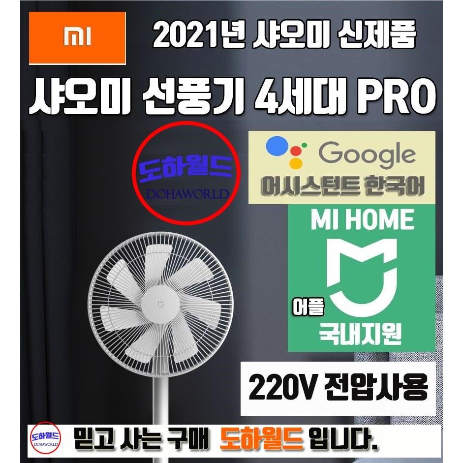 샤오미 MI 스마트 무선 선풍기 4세대 프로 pro 글로벌버전 MI 스마트 쿠팡판매1위 (POP 5582704756)