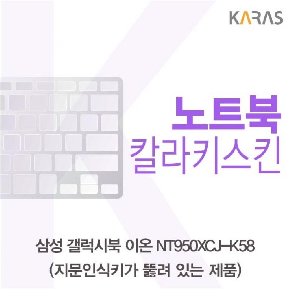 삼성 갤럭시북 이온 NT950XCJ-K58 컬러키스킨(A타입), 1개, 색상/핑크