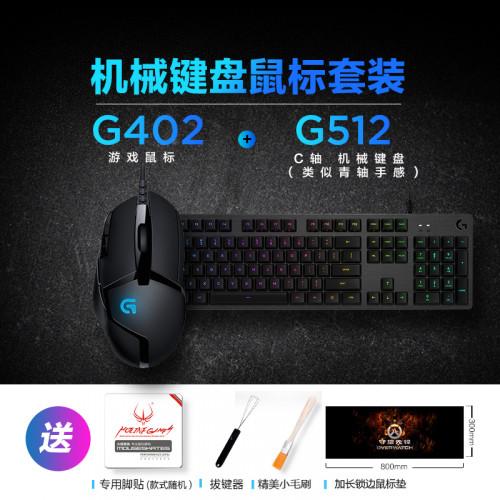 로지텍 G402 유선 후방 광전 경쟁 프로그래밍 노트북 H1Z1 제다이 닭 LOL 게임 마우스를 생존, 본문참고, 선택 = G402 G512 C 축 공식 표준