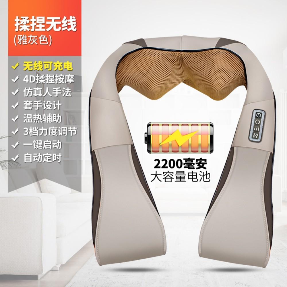 진동 어깨 및 목 경추 마사지 기계, 우아한 그레이 【4 버튼 무선 타입】