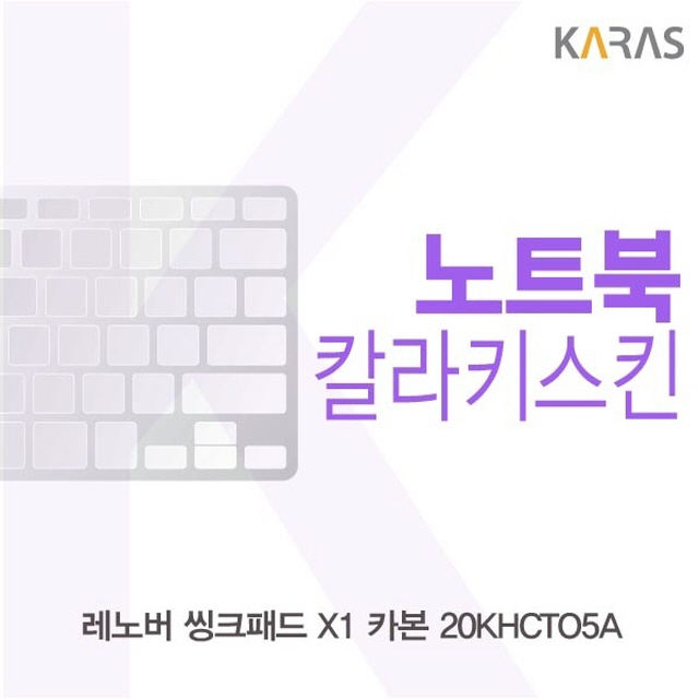 ksw53813 레노버 씽크패드 X1 카본 20KHCTO5A용 vz807 칼라키스킨, 1, 블랙
