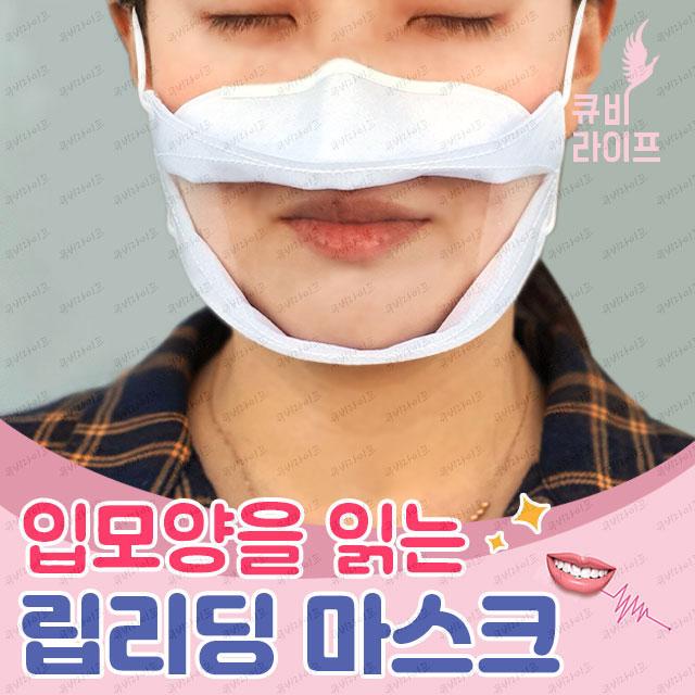 립리딩 마스크 피부 저자극 효성원단 입모양 입 보이는 투명 마스크 청각장애인 코로나 립뷰, 립리딩 마스크 1개