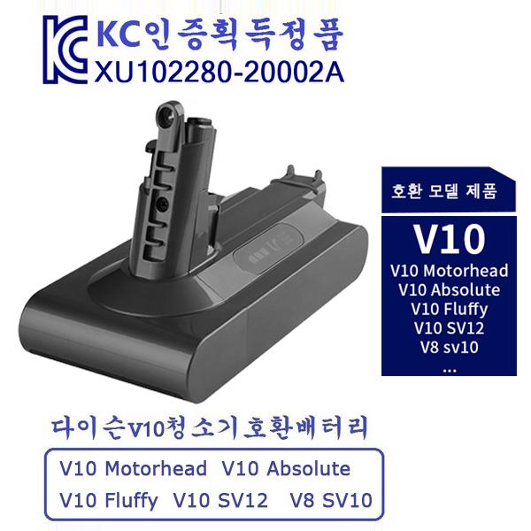 빠른배송 다이슨 V10 sv12 청소기 호환배터리 KC인증배터리, V10-3500mAh