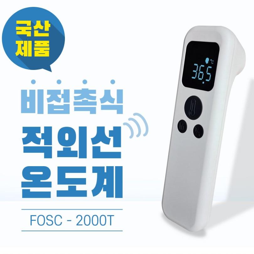[당일출고] 국산 비접촉식 적외선 온도계 kc 인증 발열체크기 5시이전, 1개