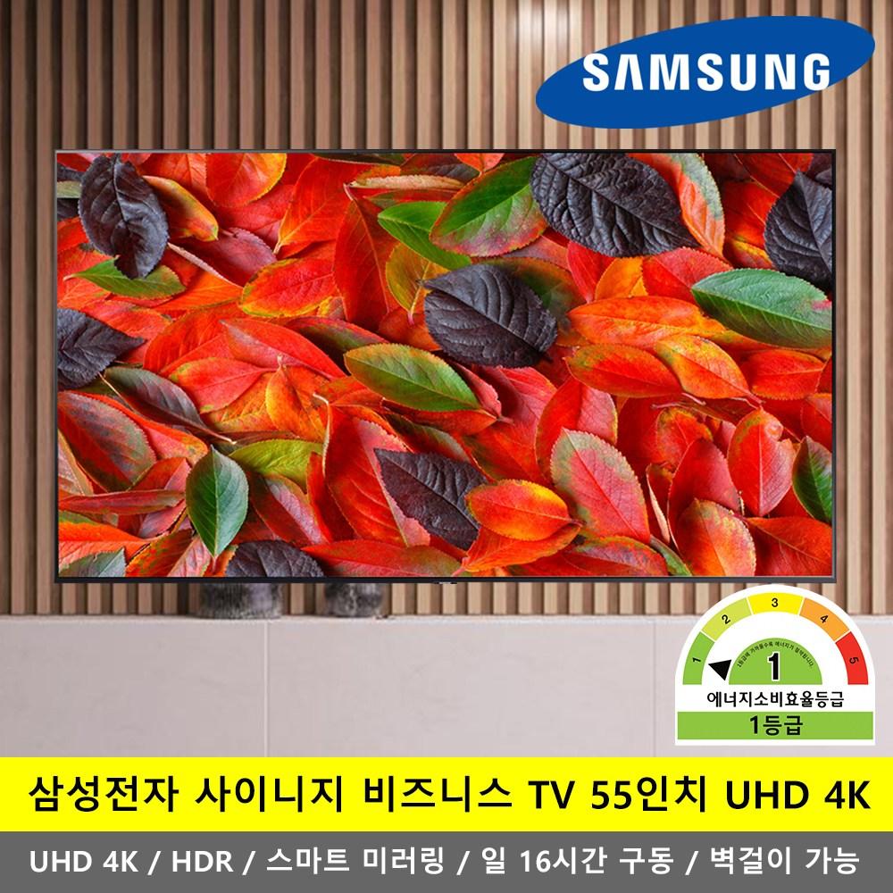 삼성전자 LH55BETHLGFXKR 55인치 UHD 사이니지 비즈니스 상업용 TV HDR10 4K 모니터 -K-, 스탠드형 (POP 5080396398)