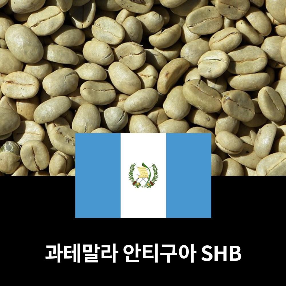 [생두] 과테말라 안티쿠아 SHB 1kg/그린빈 원두