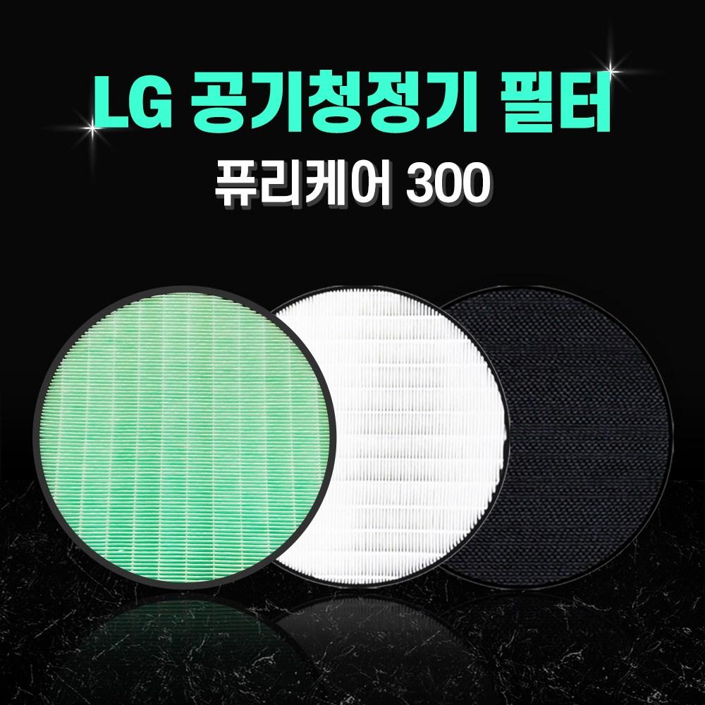 LG 퓨리케어 300 공기청정기 LA-V069DWR 필터, 3.퓨리케어300 (프리미엄형)