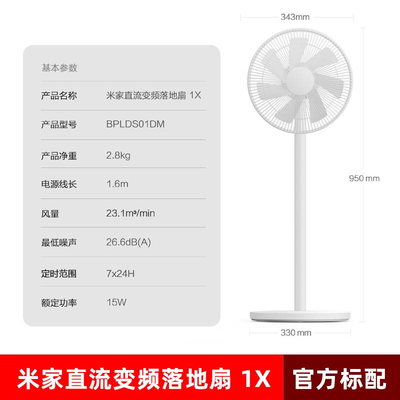 샤오미 17PIN 스탠드 무선선풍기 /한국형코드, 인버터 플로어 팬 1X (POP 5273322970)