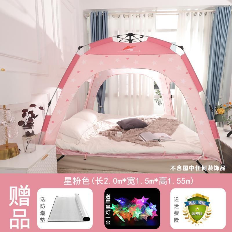 방텐트 자동 가정용 방안 면이너 실내 침대 겨울 방한 텐트 방풍 모기 기숙사, 7. 색상 분류: 스타 파우더 2  3 인 길이 20 폭 15 높이 155M 자동 형 15M 침대