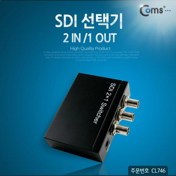 Coms SDI 선택기 2 in 1 out
