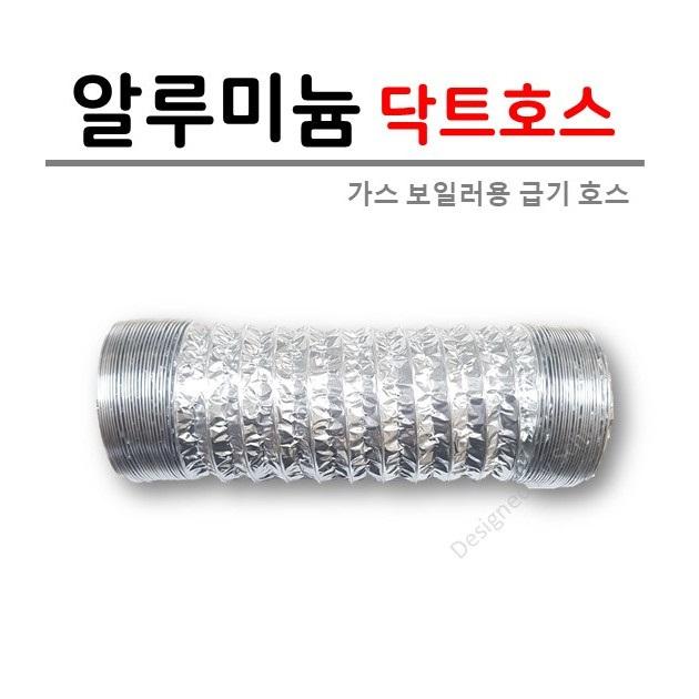 가스보일러용 알루미늄 닥트호스 78mm [급기관 연장용] 1M단위로 판매, 1개
