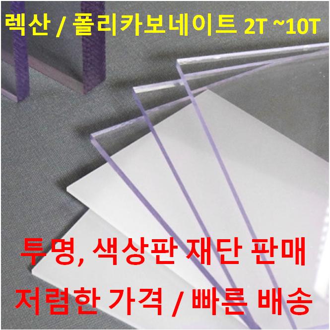 아크릴월드 렉산 폴리카보네이트 PC판 투명&컬러 2T~10T 재단 판매, 광확산