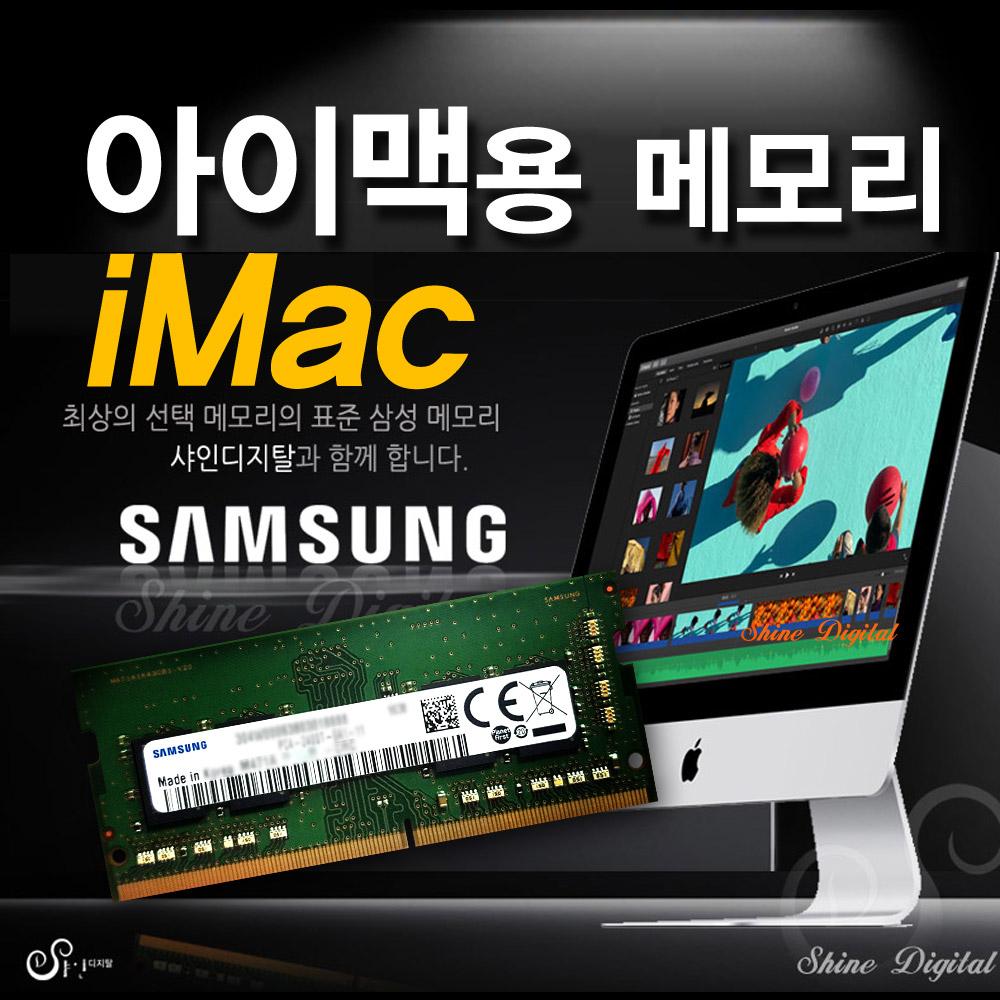 32GB 삼성메모리/iMac아이맥 27형 2020년 MXWT2KH/A용, 단일상품