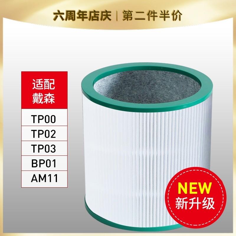 다이슨 다이슨 공기 청정기 TP00 / 02 / 03 / BP01 / AM11 업그레이드 필터 실린더 필터 적용