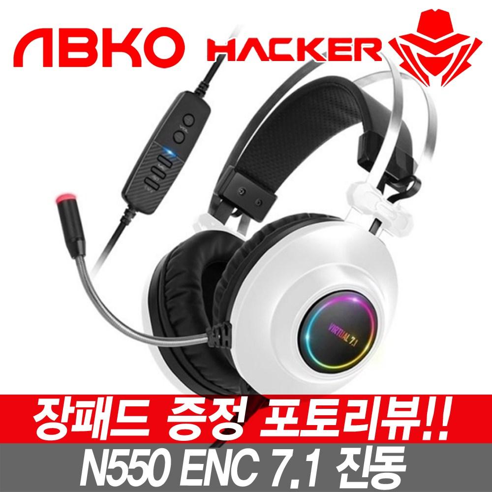 ABKO IAK_ABKO 해커 N550 ENC 게이밍 헤드셋 초경량 가상7.1채널 진동 RGB LED, 화이트