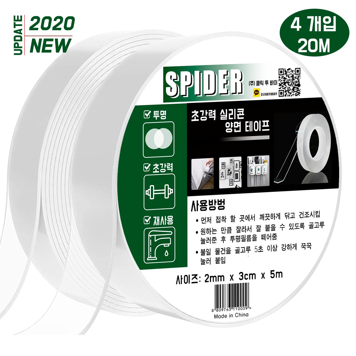 Spider Tape 자국없는 초강력 실리콘 양면 테이프 (2mm x 3cm 5M) 대량 할인, 4개입