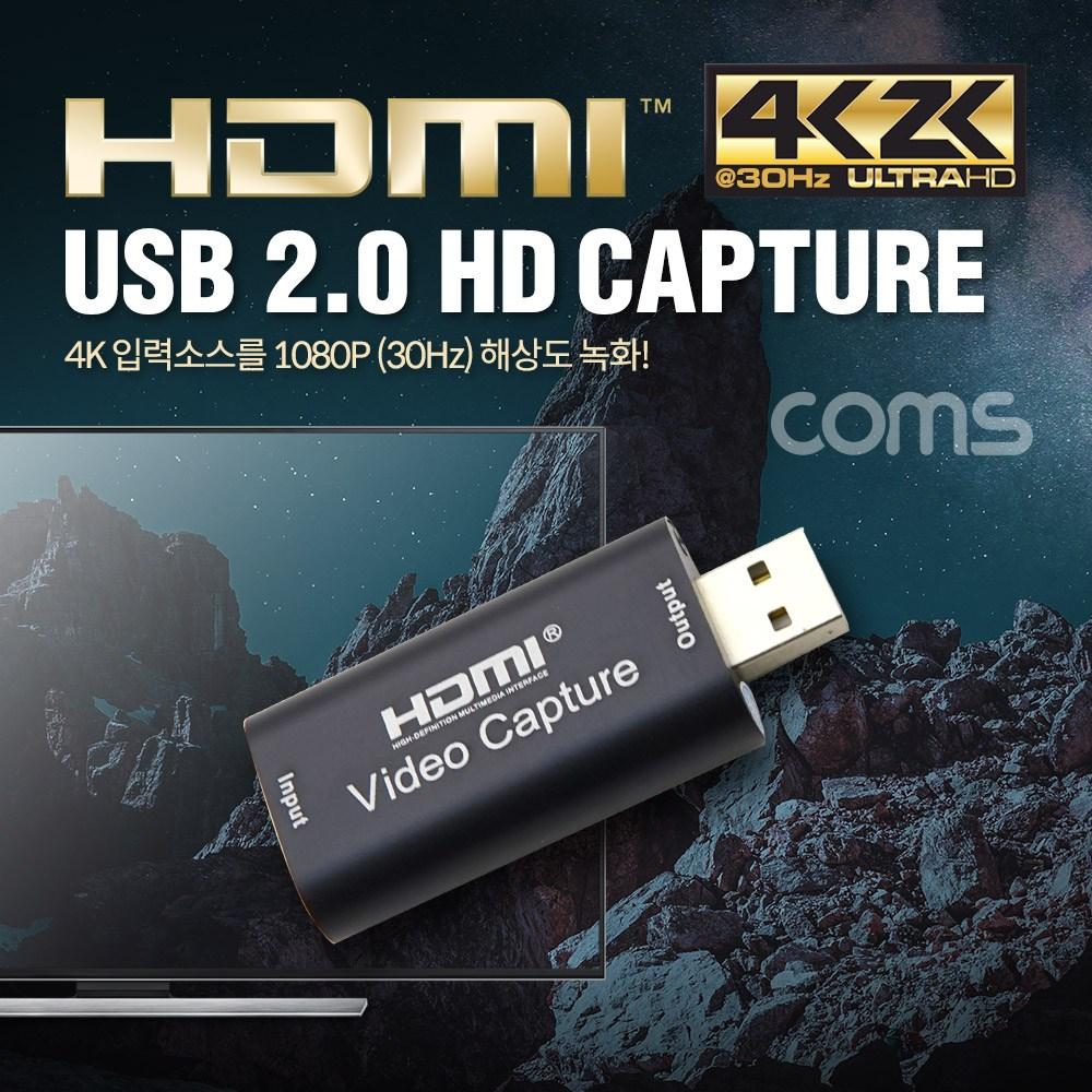[TB191] Coms HDMI 캡쳐 1080P 30Hz 방송 컴팩트형, 단일상품