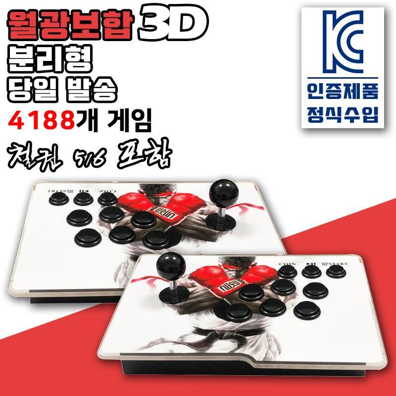 온라인원 월광보합 5S 월광보합3D 분리형 4188가지 게임, 월광보합5S 3D