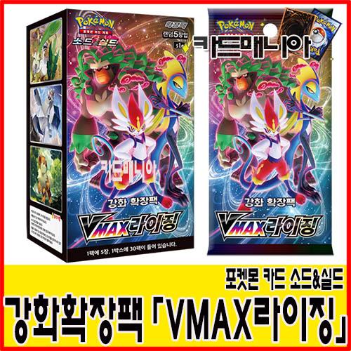 포켓몬카드 소드&실드-강화확장팩-VMAX라이징-라이징