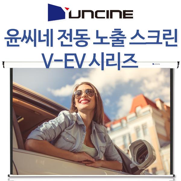 무료배송 YUNCINE V-EV120 120인치 전동노출스크린 자동스크린 프로젝터 빔프로젝터 빔프로젝트 빔스크린 스크린, V-EV080 (80인치) 유선스위치형