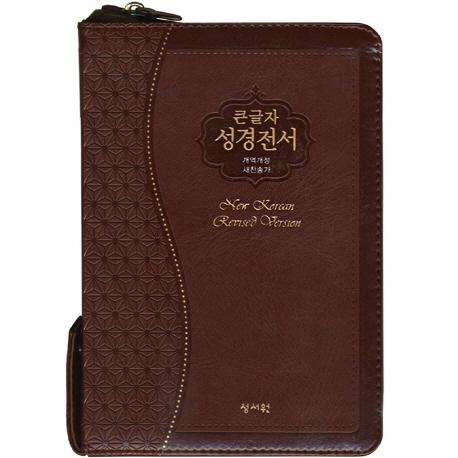 큰글자성경전서(초코)(소)(개역개정)(색인)(NKR63ESM)(새찬송가), 성서원
