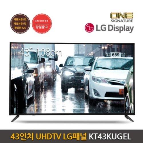 [텐바이텐] [원시그니처] 43형 UHD TV LG IPS패널 KT43KUGEL 무료배송