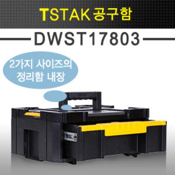 디월트 DWST17803 공구함키트박스 DWST1-70705 티스텍3 1단서랍형 공구통