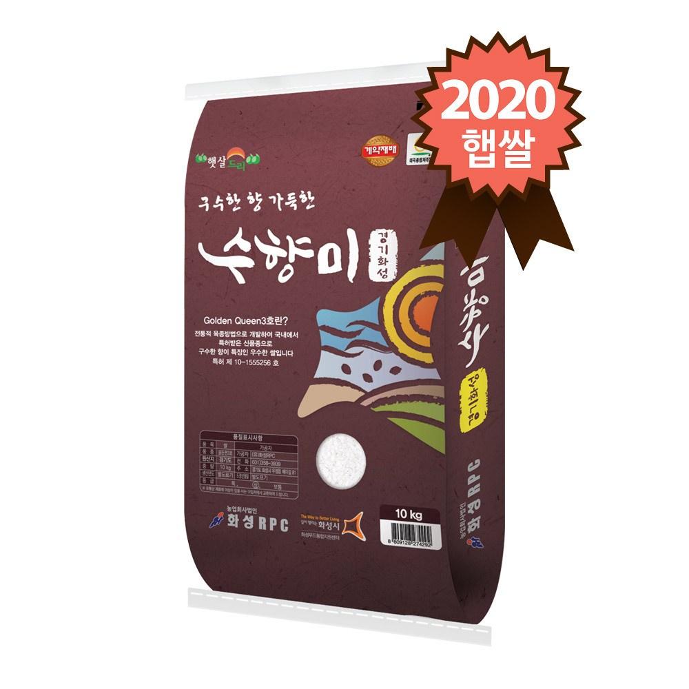 참쌀닷컴 2020년 햅쌀 골든퀸3호 화성 햇살드리 수향미 쌀 10kg, 1포