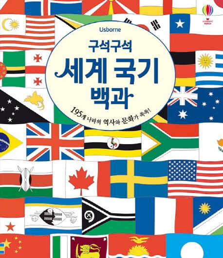 구석구석 세계 국기 백과:195개 나라의 역사와 문화와 쏙쏙!, 어스본코리아