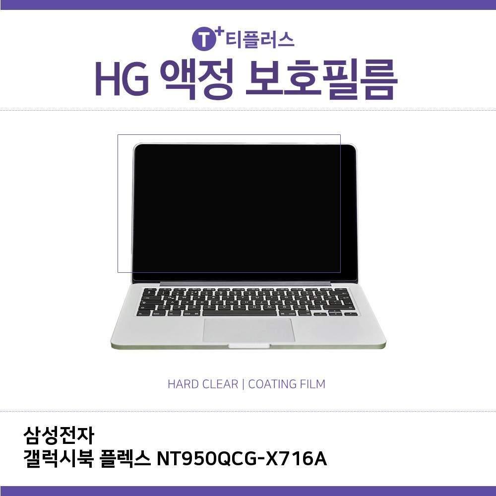 E.삼성 갤럭시북 플렉스 NT950QCG-X716A 고광택 필름, 1개