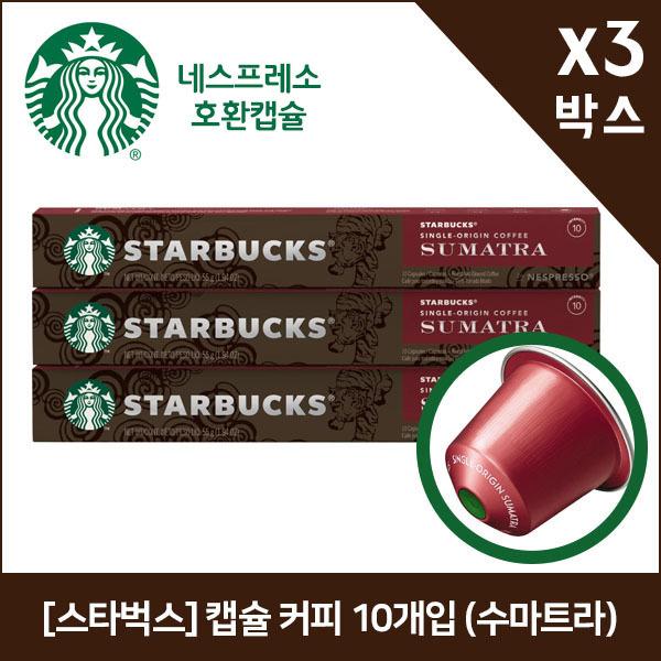 [스타벅스] 캡슐 커피 10개입 (수마트라) x3, 단일상품