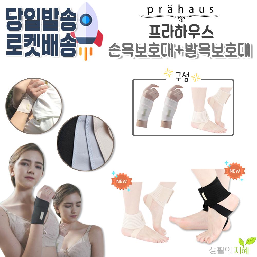 [당일발송] 프라하우스 손목보호대+발목보호대세트, 1.손목보호대-스킨+발목보호대-스킨