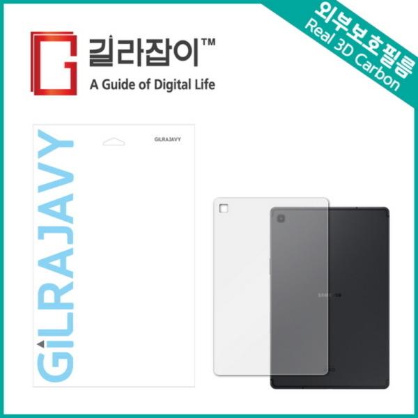 갤럭시탭S5e 10.5 리얼카본(투명) 외부보호필름 2매-길라잡이, 상세 설명 참조, 상세 설명 참조