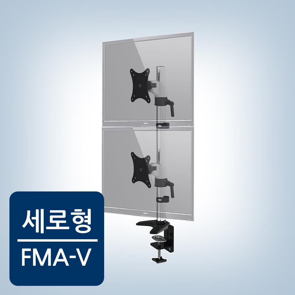 카멜마운트 FMA-V 일반형 상하듀얼 모니터거치대, 색상